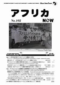 アフリカNOW102号表紙