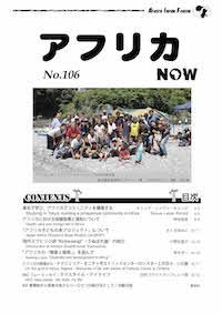 アフリカNOW106号表紙