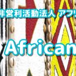 アフリカンキッズクラブ企画・運営担当インターン募集