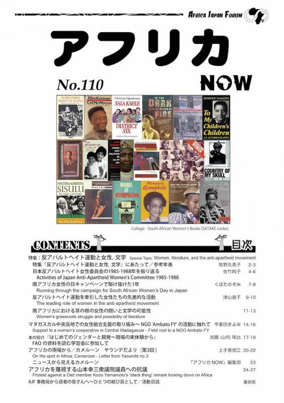 アフリカNOW 110号