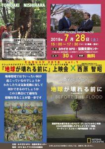 7月28日(土)ヒムカレッジvol.1『地球が壊れる前に』上映会×西原智昭