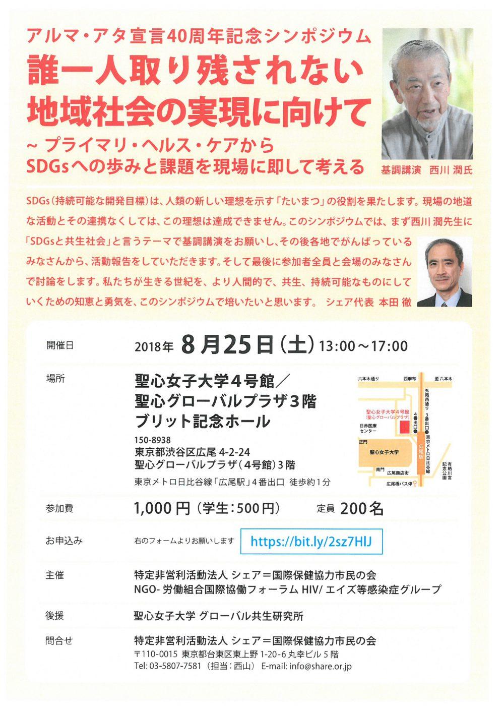 8月25日(土)アルマ・アタ宣言40周年記念シンポジウム