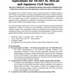 TICAD Ministerial Meeting Side Event (TICAD閣僚会合サイドイベントのご案内)