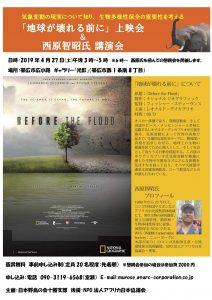 4月27日「地球が壊れる前に」上映会&西原智昭氏講演会