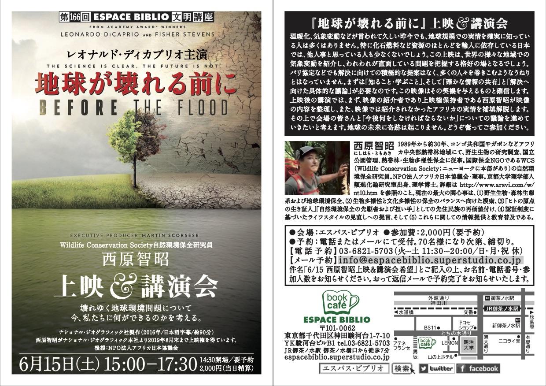 6月15日 ESPACE BIBLIO文明講座 「地球が壊れる前に」上映&講演会