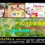 5月24日(金)19時~ 「第5回アフリカ健康フォーラム」開催