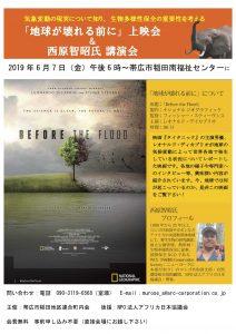 2019年6月「地球が壊れる前に」上映会&西原智昭氏講演会一覧