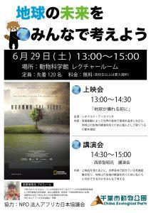 2019年6月〜7月 AJF後援 地球環境に関する上映会・講演会一覧
