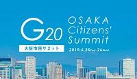 【ご案内】G20大阪市民サミット 保健分科会