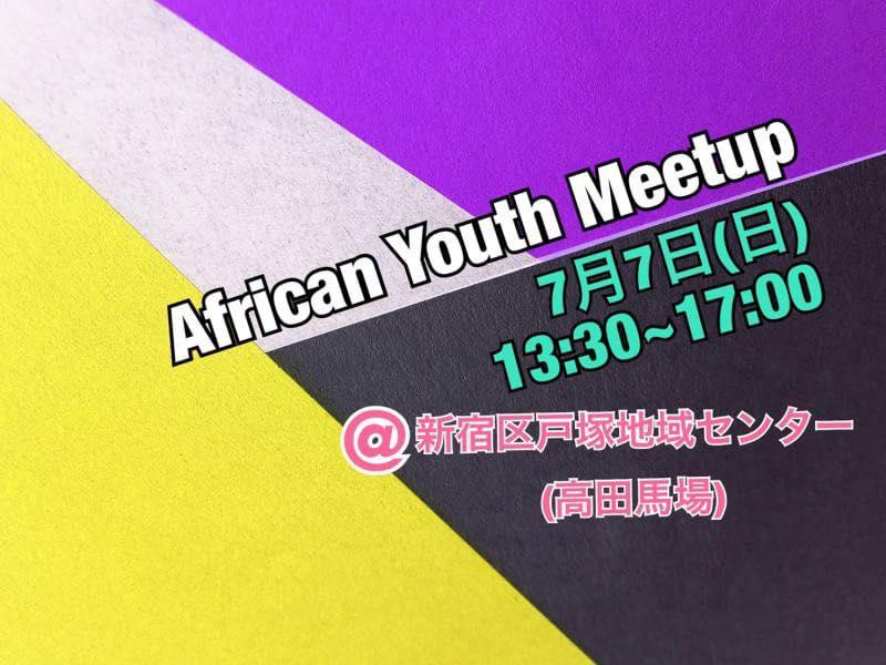 7月7日(日)【African Youth Meetup】 アフリカンユースミートアップ/交流会
