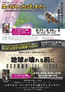 2019年8月 地球環境やアフリカ熱帯林に関する上映会・講演会(AJF後援)