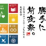 【共催企画】G20保健大臣会合開催連動企画「勝手に前夜祭」