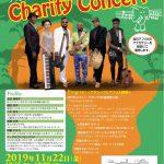 第17回チャリティーコンサート(多摩アフリカセンター)