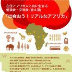 11月16日(土)14時~ 在住アフリカ人と共に生きる勉強会・交流会/第1回「アフリカの暮らし・文化、日本で共に生きるために」