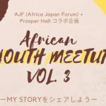 アフリカンユース交流会:10/26 African Youth Meetup
