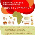 1/25(土)第3回在住アフリカ人と共に生きる勉強会・交流会:アフリカからの難民「ふるさとから日本へ、長い道を乗り越えて今に」