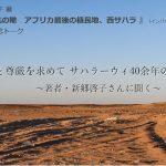【後援】1/9(木)『抵抗の轍』出版記念企画