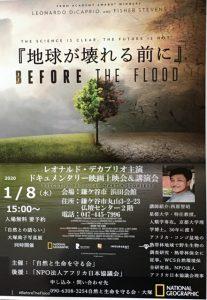 2020年1月 地球環境やアフリカ熱帯林に関する上映会・講演会