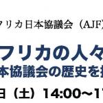 AJF25周年記念特別企画のご案内