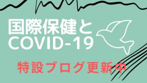 国際保健とCOVID-19