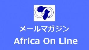 アフリカオンラインバナー