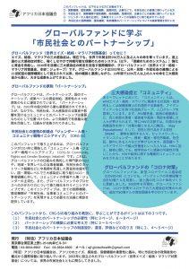 冊子『真の市民社会の参画をめざすグローバルファンド「コミュニティ・人権・ジェンダー戦略イニシアティブ」』