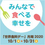 10/23 WORLD FOOD NIGHT 2020~みんなで食べる幸せを~ 第3回:食品ロス削減に向けて