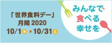 世界食料デー月間