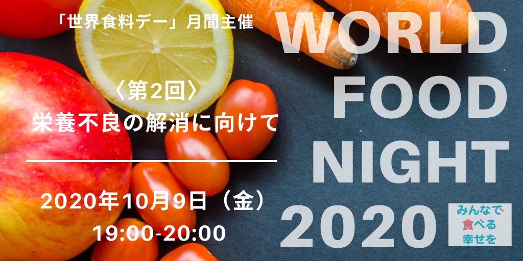 10/9 WORLD FOOD NIGHT 2020~みんなで食べる幸せを~ 第2回:栄養不良の解消に向けて