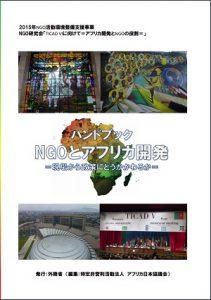 NGOハンドブック