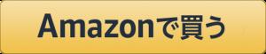 Amazonで買うリンクボタン