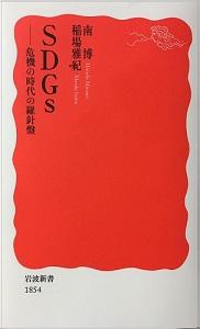 『SDGsー危機の時代の羅針盤』(岩波新書)発売