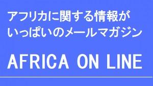 アフリカオンラインリンクバナー