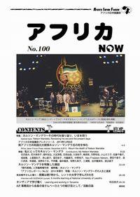 アフリカNOW100号表紙
