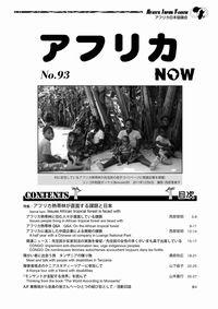 アフリカNOW93号表紙