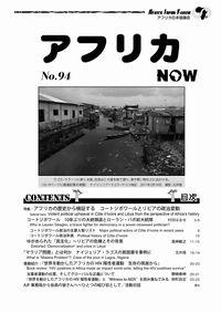 アフリカNOW94号表紙