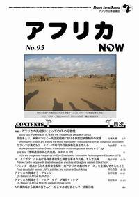 アフリカNOW95号表紙