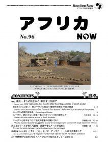 アフリカNOW96号表紙