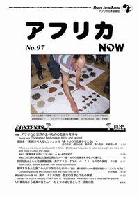 アフリカNOW97号表紙