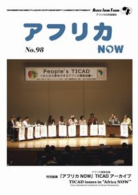 アフリカNOW98号表紙