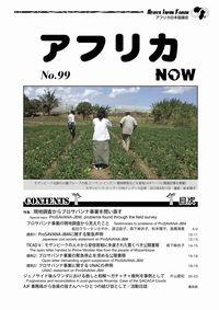 アフリカNOW99表紙