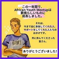 アフリカンユースミートアップ1周年感謝のイラスト