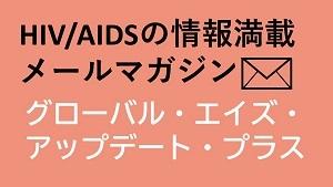 グローバルエイズアップデイトリンクバナー