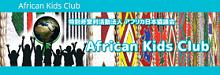 アフリカンキッズクラブバナー