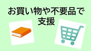 買い物などで支援