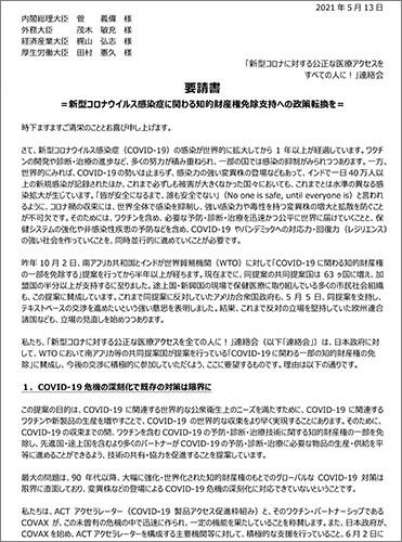 日本政府への要望書に賛同をお願いします