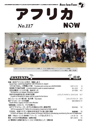 アフリカNOW117号