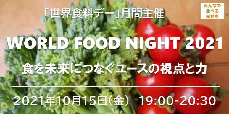 10/15 WORLD FOOD NIGHT2021